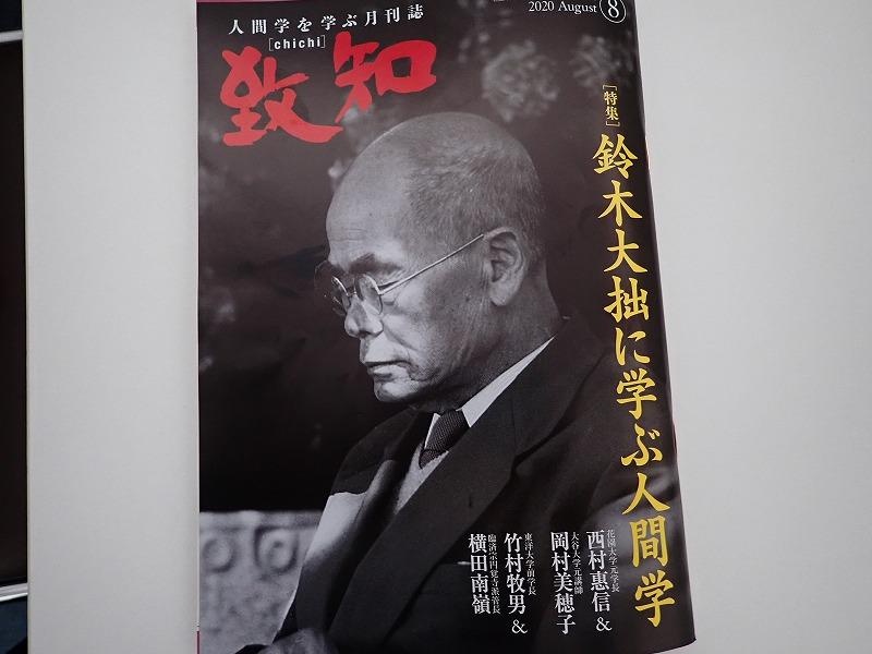 2020年8月号致知特集「鈴木大拙に学ぶ人間学」