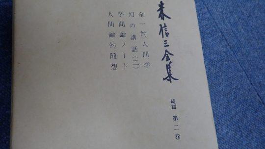 森信三 幻の講和(2)