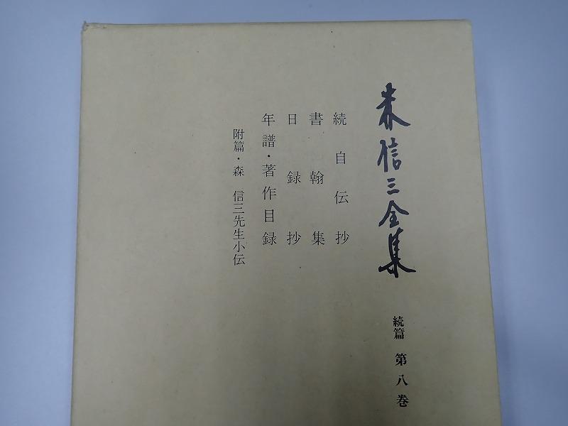 紙クズひろい 森信三全集 続編第8巻より