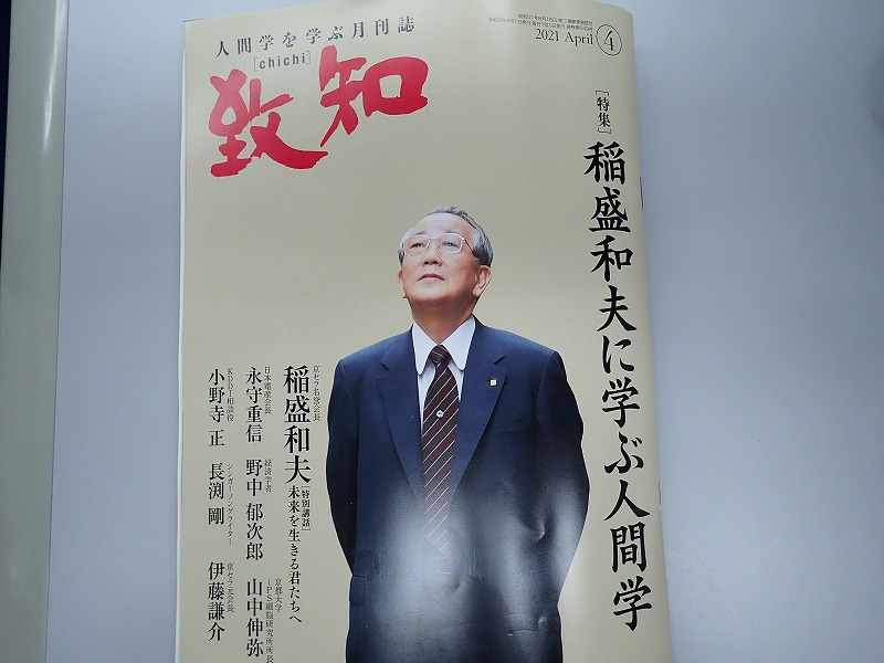 2021年4月号致知特集「稲盛和夫に学ぶ人間学」